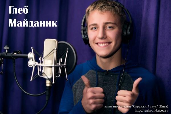 Глеб Майданик участник проект ПЦ «Talant Production» и музыкального телеканала O-TV #BeAStar