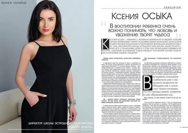 """ДИРЕКТОР ШКОЛЫ ЭСТРАДНОГО МАСТЕРСТВА """"TALANT PRODUCTION """" НА РАЗВОРОТЕ ЖУРНАЛА """"UKRAINIAN PEOPLE""""!"""