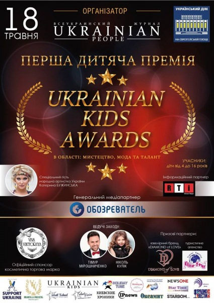 """УЧЕНИКИ ШКОЛЫ ЭСТРАДНОГО МАСТЕРСТВА """"TALANT PRODFCTION"""" – НОМИНАНТЫ ПЕРВОЙ ДЕТСКОЙ ПРЕМИИ «UKRAINIAN KIDS AWARDS» ОТ ЖУРНАЛА «UKRAINIAN PEOPLE»!"""