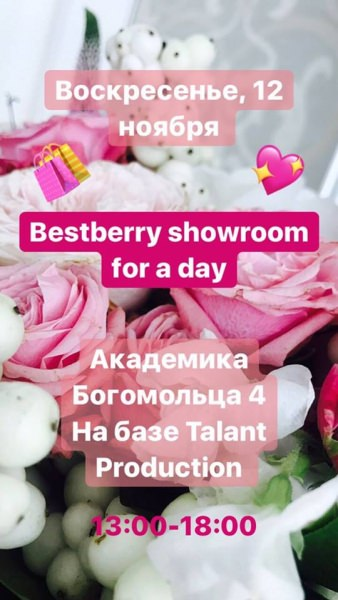 "BESTBERRY SHOWROOM FOR A DAY от артистки ""Talant Production"" Анастасия Ткаленко."