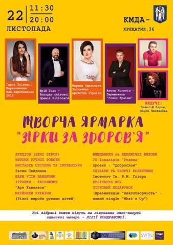 """Артистка """"Talant Production"""" Анна Тринчер выступит 22 ноября на творческой ярмарке """"Зірки за здоров'я"""""""