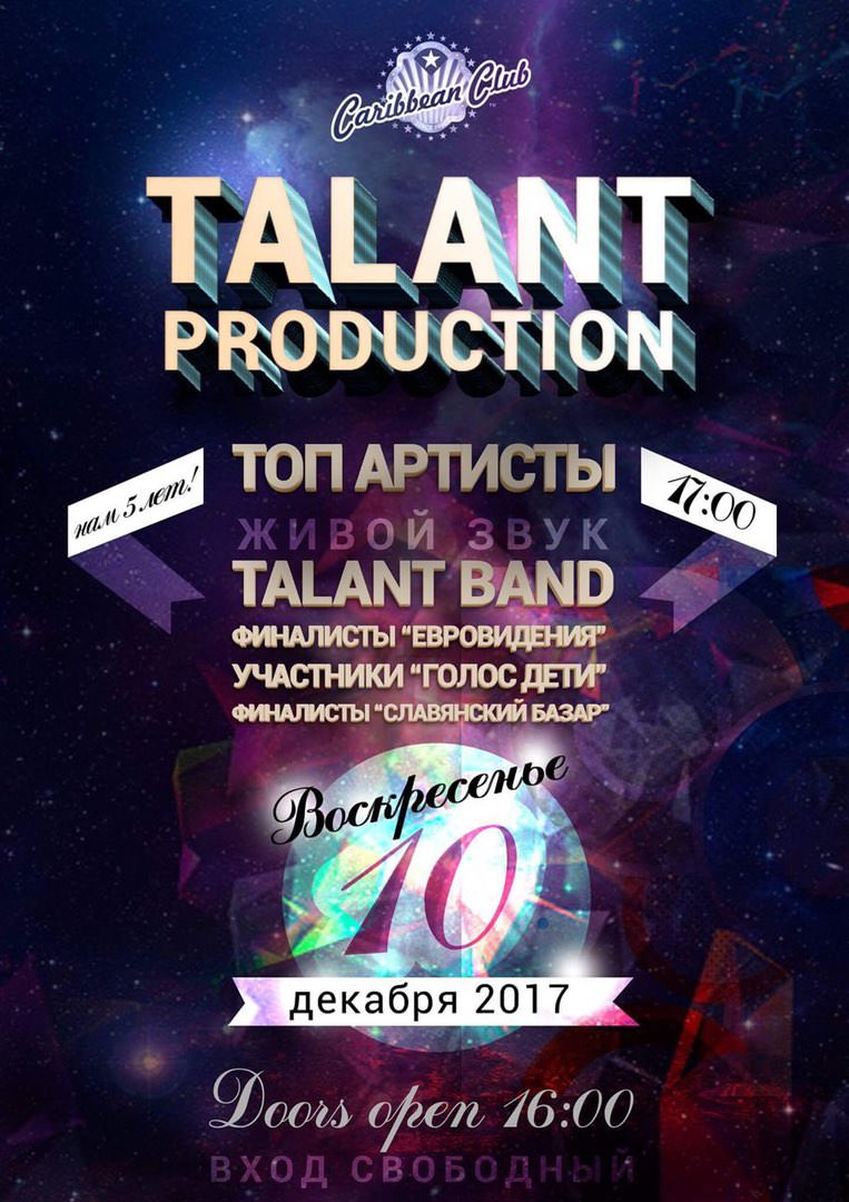 "Концерт ""Talant Production"" 10 декабря в CARIBBEAN CLUB"