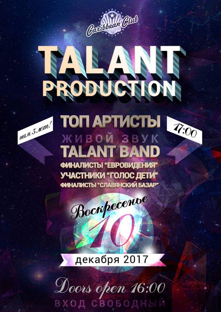 "Концерт ""Talant Production"" 10 декабря в CARIBBEAN CLUB"