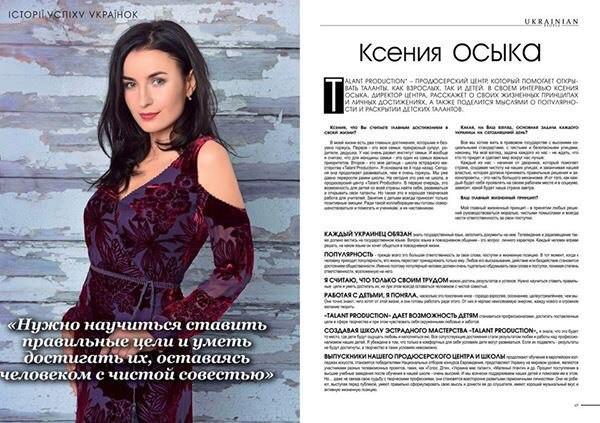Интервью Ксении Осыки в журнале «Ukrainian People»