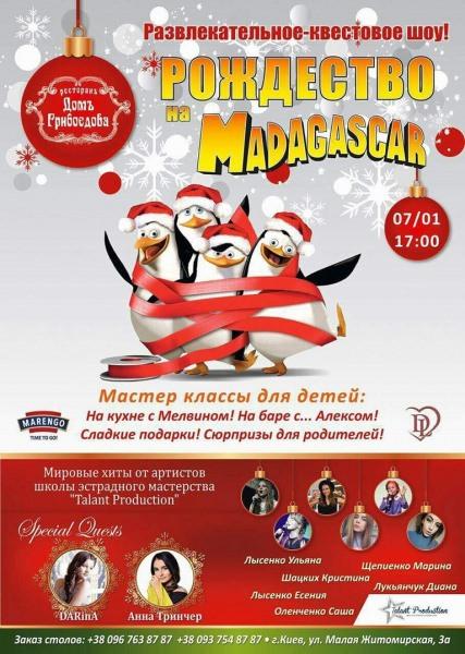 Рождество на Мадагаскаре