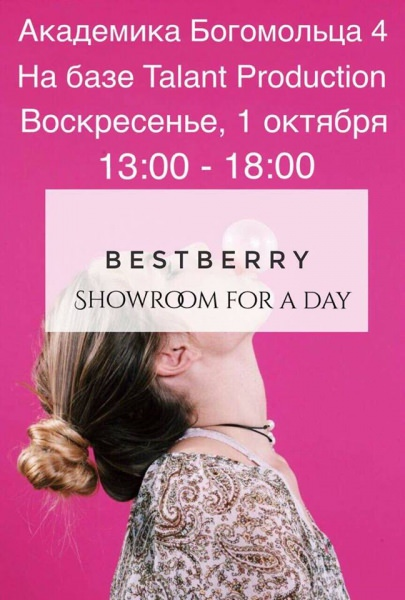 "BESTBERRY SHOWROOM FOR A DAY ОТ АРТИСТКИ ""TALANT PRODUCTION"" АНАСТАСИИ ТКАЛЕНКО"