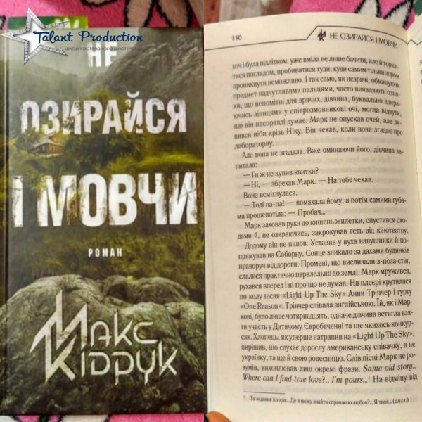 "АРТИСТКА ""TALANT PRODUCTION"" АННА ТРИНЧЕР ГЕРОИНЯ РОМАНА МАКСА КИДРУКА ""НЕ ОЗИРАЙСЯ І МОВЧИ"""