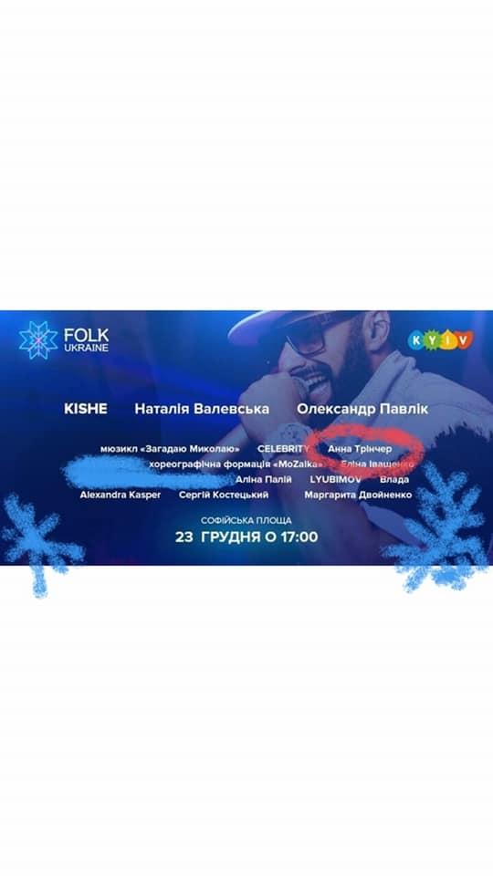 """Артистка """"Talant Production"""" Анна Тринчер выступит сегодня на главной сцене столицы на Софийской площади"""