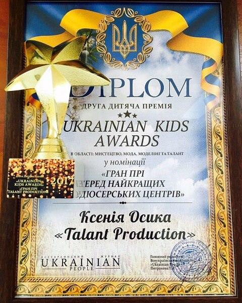 """""""TALANT PRODUCTION"""" ПОЛУЧИЛ ЗВАНИЕ ЛУЧШЕГО ПРОДЮСЕРСКОГО ЦЕНТРА НА ПРЕМИИ """"UKRAINIAN KIDS AWARDS"""""""