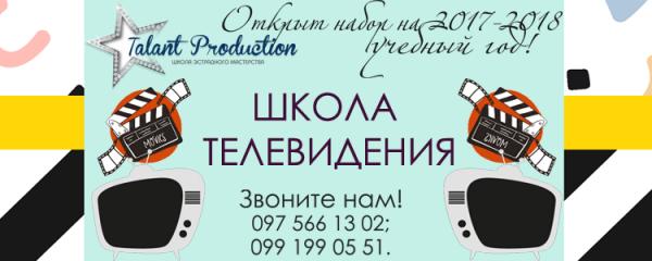 """С 2017-2018 УЧЕБНОГО ГОДА """"TALANT PRODUCTION"""" СОВМЕСТНО С МУЗЫКАЛЬНЫМ КАНАЛОМ """"O-TV"""" ОТКРЫВАЕТ НОВОЕ НАПРАВЛЕНИЕ – """"ШКОЛУ ТЕЛЕВИДЕНИЯ"""""""