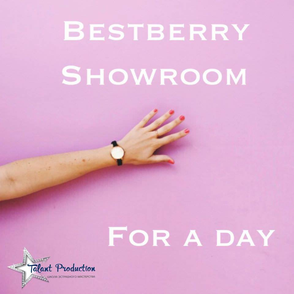 """BESTBERRY SHOWROOM FOR A DAY от артистки """"Talant Production"""" Анастасии Ткаленко"""