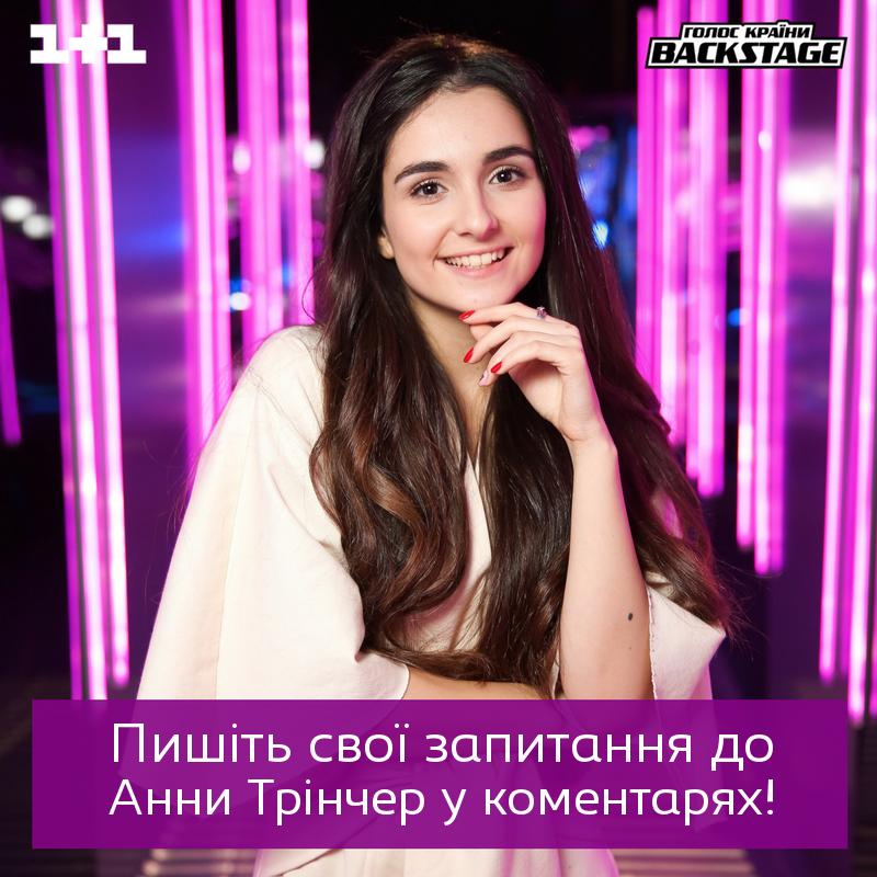 """Анна Тринчер, артистка """"Talant Production"""" стала участницей слепых прослушиваний """"Голос країни 8"""""""