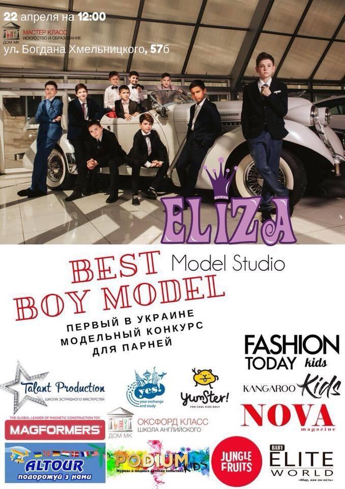 """Артисты """"Talant Production"""" выступят на первом в Украине конкурсе """"Best Boy Model"""""""