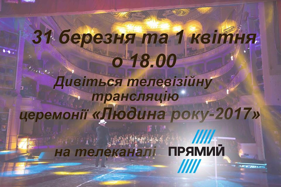 """Артисты """"Talant Production"""" выступили на ежегодной премии """"Людина року"""""""