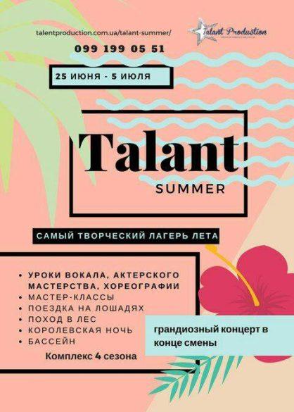 """""""Talant Production"""" открывает запись в самый творческий лагерь лета"""