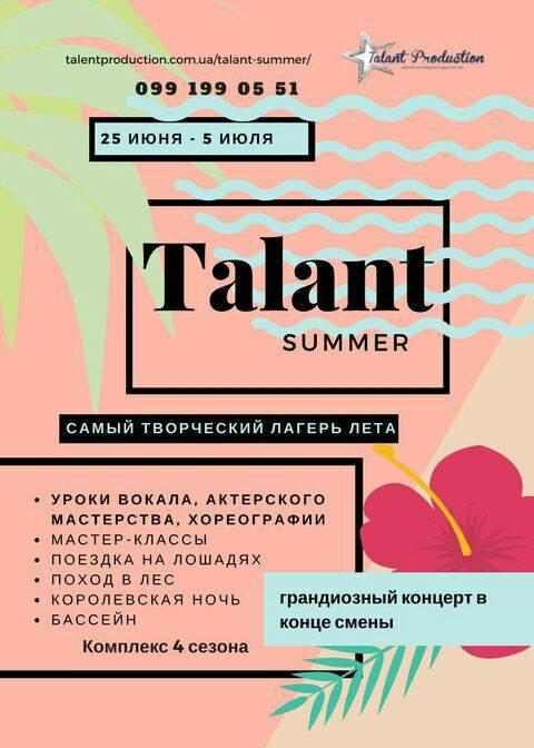 """Самый творческий лагерь лета""""TALANT SUMMER"""""""