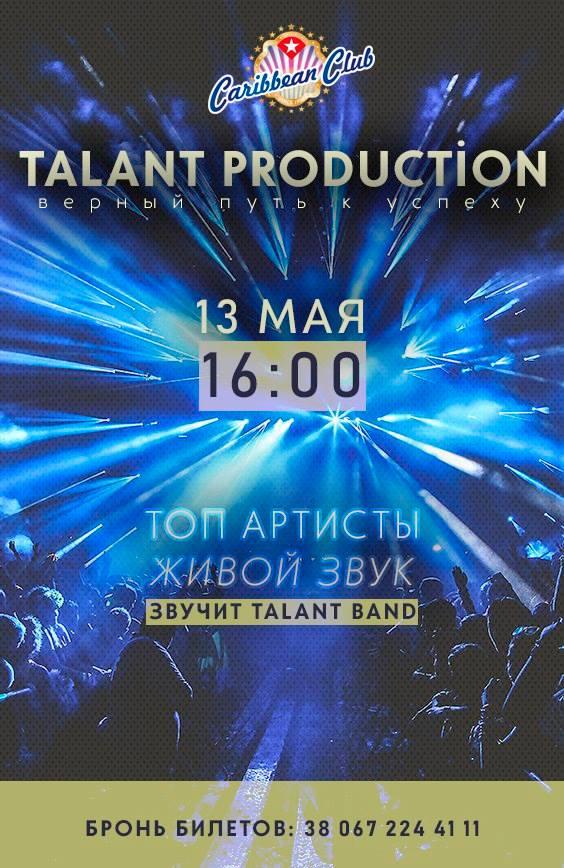 """Грандиозный концерт """"Talant Production"""" 13 мая в CARIBBEAN CLUB"""