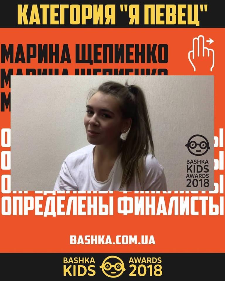 """Артистка """"Talant Production"""" Марина Щепиенко финалистка """"Bashka Kids Awards"""""""