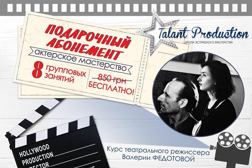 Talant Production запускает РОЗЫГРЫШ АБОНЕМЕНТА