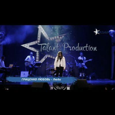 """Артистка """"Talant Production"""" Любовь Гриценко"""