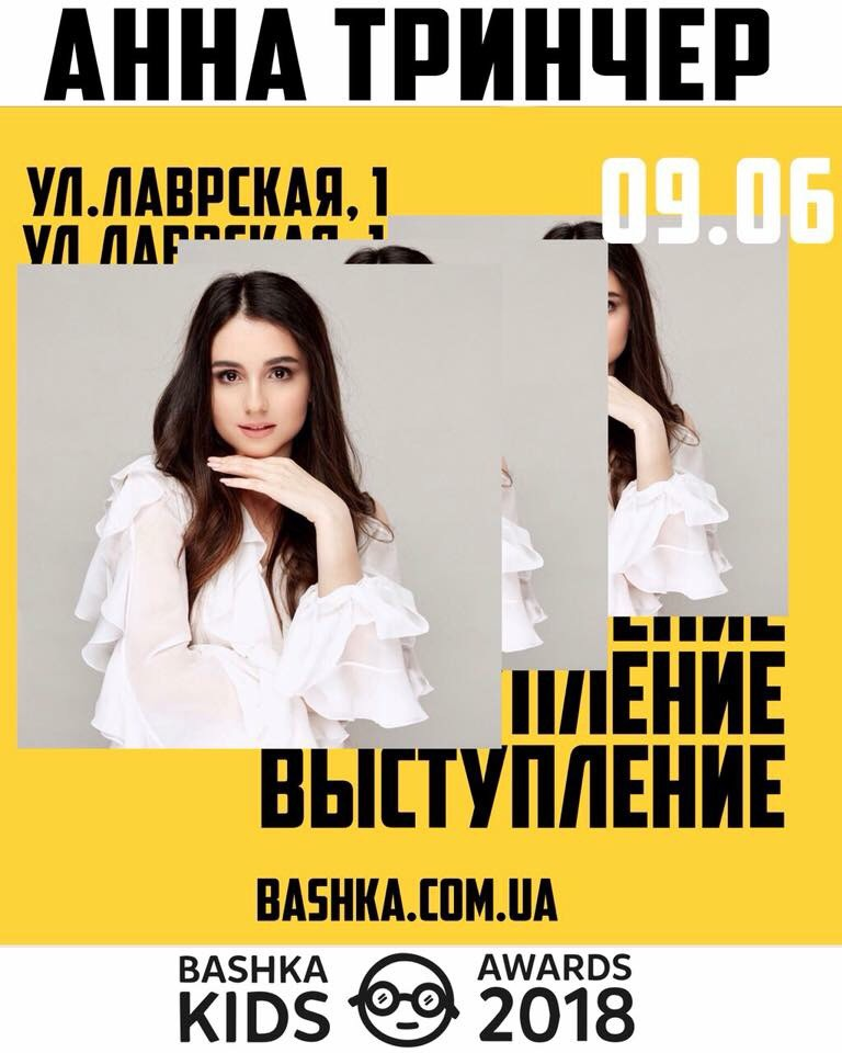 "Артистка ""Talant Production"" Анна Тринчер выступит на ""Bashka Kids Awards 2018"""