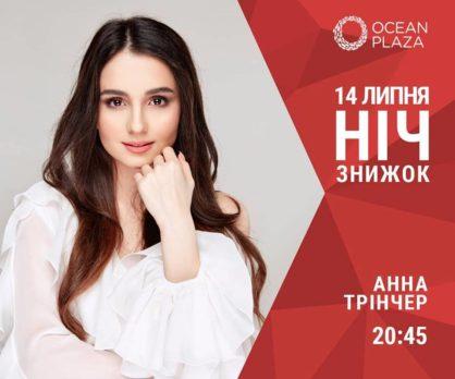 """Артистка """"Talant Production"""" Анна Тринчер выступит в Ocean Plaza"""