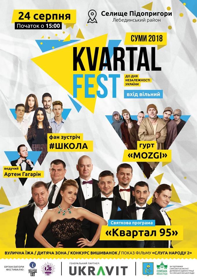 "Артистка ""Talant Production"" Анна Тринчер выступит на концерте ""Kvartal fest"""