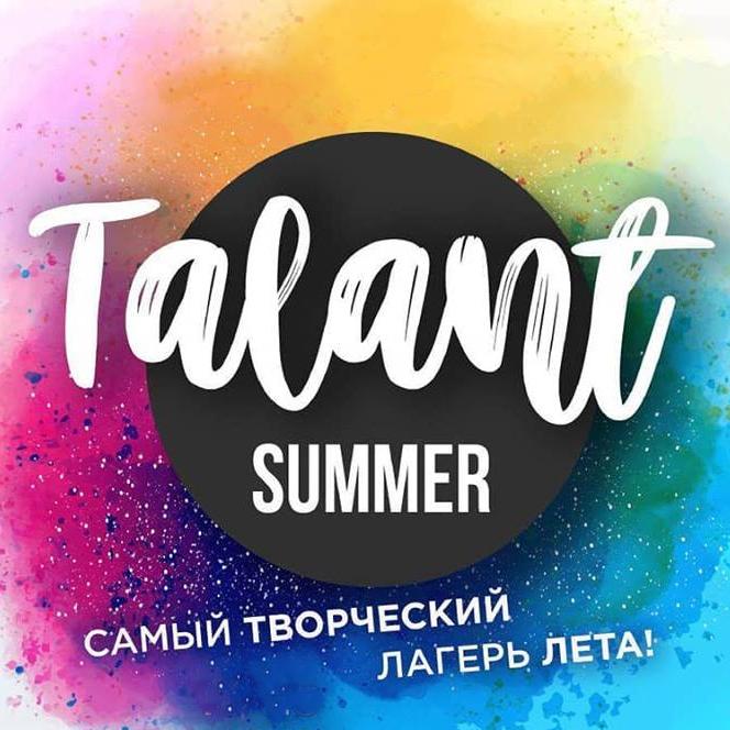 Talant Summer: Яркий финал первого летнего творческого интенсива