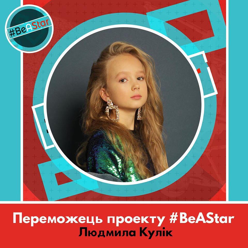 Вітаємо Людмилу Кулік з перемогою на проекті#BeAStar!