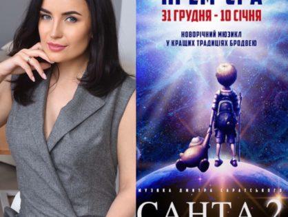 Ксеня Осика - вокал-коуч в новогоднем мюзикле