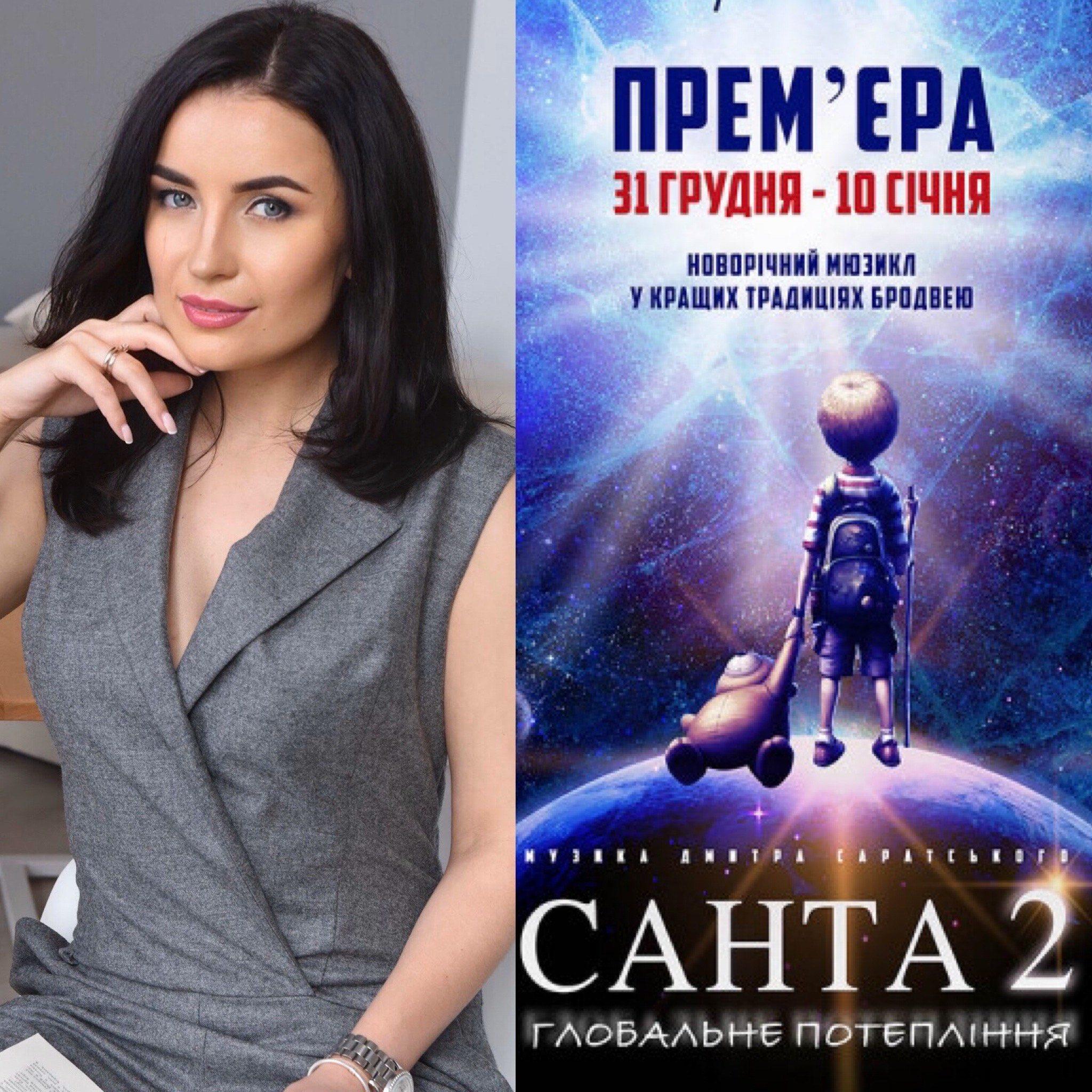 """Ксеня Осика – вокал-коуч в новогоднем мюзикле """"Санта 2"""""""