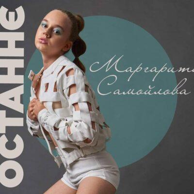 Зі старту збирати стадіони: Маргарита Самойлова випустила першу сольну пісню